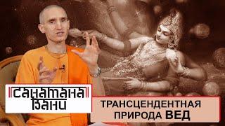 Санатана Вани | 2 передача | Трансцендентная природа вед