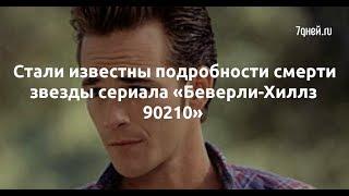 Стали известны подробности смерти звезды сериала «Беверли-Хиллз 90210»  - Sudo News