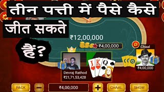 Teen Patti Me Kaise Jeete | teen patti by octro | Indian Poker Card Game screenshot 1