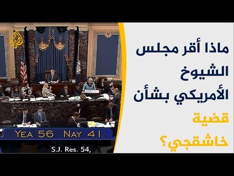 مجلس الشيوخ يحمل بن سلمان مسؤولية قتل خاشقجي  - نشر قبل 3 ساعة