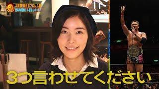 松井珠理奈さん完全持ち込み企画!新日本プロレス展のすべて 松井珠理奈 検索動画 4