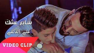 سابع عشك  - علي الدلفي مع براعم الانشاد الحسيني - | 2018| (  Sabie Eshak ( EXCLUSIVE
