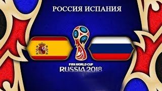 Трасляция Россия Испания 2018 чемпионат мира футбол