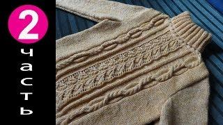Как вязать свитер   Мастер класс   2 часть(Я ПОКУПАЮ ТОВАРЫ ДЛЯ ВЯЗАНИЯ ЗДЕСЬ http://goo.gl/9lsKhV Как вязать свитер Мастер класс 2 часть - 1 часть была здесь..., 2015-12-22T21:12:38.000Z)