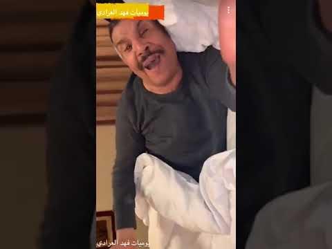 فهد العرادي يمقلب الخال ابو طلال و يدخل علية العتوي الاسود و يخرعة #تيت 😂😂😂