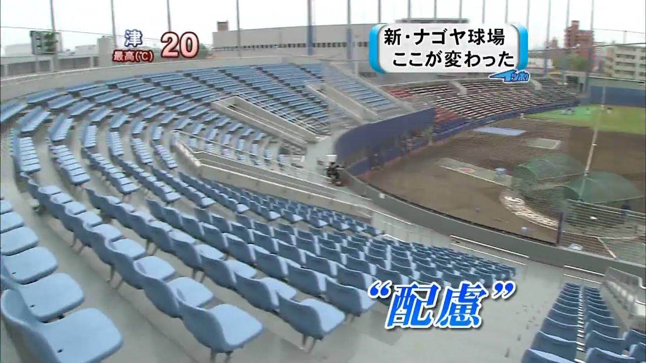 20100511 ナゴヤ球場リニューアル - YouTube