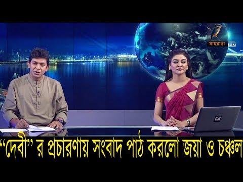 জয়া ও চঞ্চল খবর পাঠ করলো 'দেবী'র প্রচারণায় । Jaya and Chanchal as News Presenter For Debi Promotion