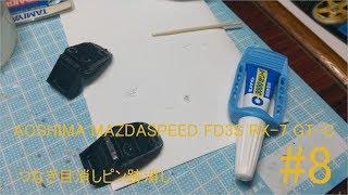 【車のプラモデル】アオシマ 1/24 MAZDASPEED FD3S RX-7 A-Spec GT-C その8 つなぎ目消しピン跡消し thumbnail
