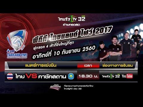Live : PTT Futsal Thailand Five | Thailand vs Kazakhatan  | 10 ก.ย. 60