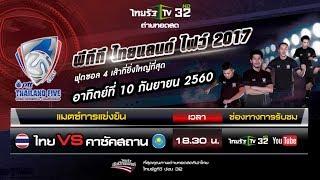 Live : PTT Futsal Thailand Five | Thailand vs Kazakhatan  | 10 ก.ย. 60 [Full]