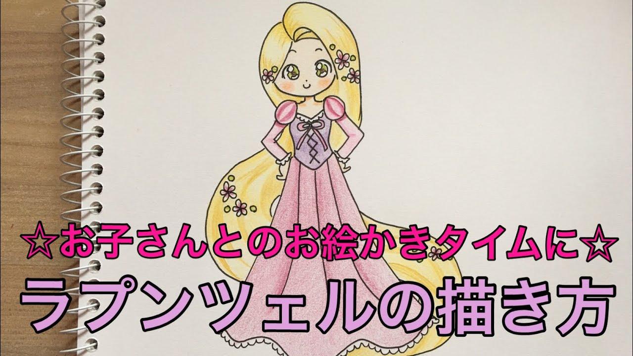 ラプンツェルの描き方☆家庭用☆お子さんとのお絵かきタイムに☆how to draw Rapunzel