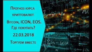 Прогноз курса криптовалют Bitcoin, ICON, EOS. Где покупать?