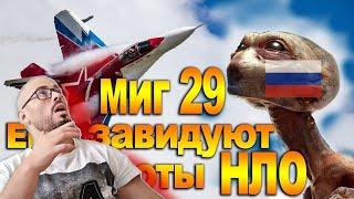 BEST REACTION  to  миг 29 овт вызывает зависть пилотов нло сверхманевренный истребитель россия