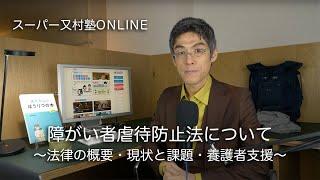 障がい者虐待防止法について/スーパー又村塾ONLINE
