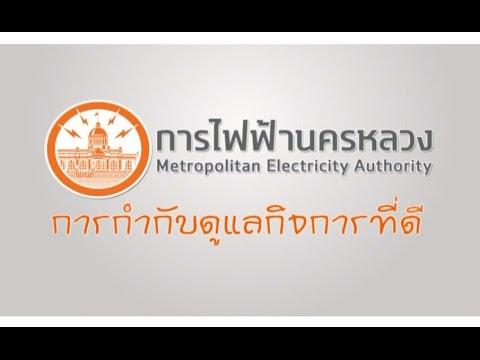 สารคดี การไฟฟ้านครหลวง เรื่อง การกำกับดูแลกิจการที่ดี