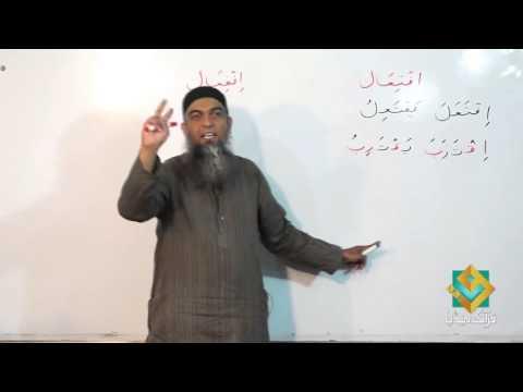 Lecture 76 - Quran Arabic As Easy as Urdu By Aamir Sohail