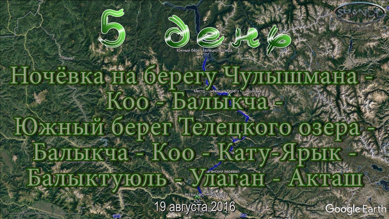 Алтай - 2016. 5 день. Чулышман - Озеро Телецкое - Кату ...