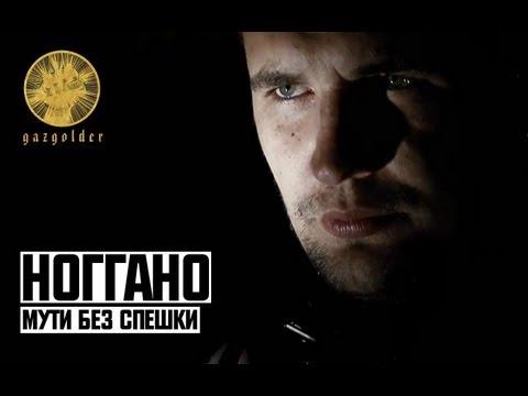 Клип Ноггано - Мути Без Спешки