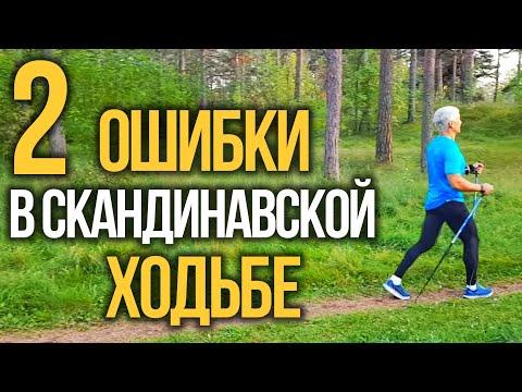 Как правильно дышать при скандинавской ходьбе видео
