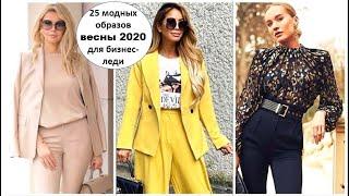 25 МОДНЫХ ОБРАЗОВ ВЕСНЫ 2020 ДЛЯ БИЗНЕС ЛЕДИ РОСКОШНЫЕ ЛУКИ ДЕЛОВОГО СТИЛЯ
