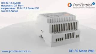 DR-30-12 Блок питания на дин рейку 30 Ватт 12 Вольт 2 Ампер, Mean Well(, 2016-03-23T18:34:38.000Z)