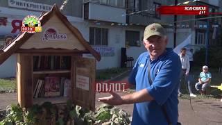 • Уличная библиотека открылась и в Ясиноватой