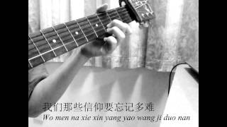 JJ Lin 林俊傑 - 修煉愛情 (Practice Love) (solo guitar cover)