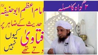 Imam E Azam Abu Hanifa Rh   Hadees ke zahir Pr FATWA Q Nahi dete the? Mufti tariq masood DB