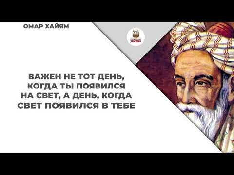 Омар Хайям цитаты мудрости