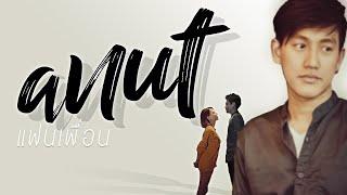 แฟนเพื่อน - anut | T Blood Records [ Lyrics Video ]