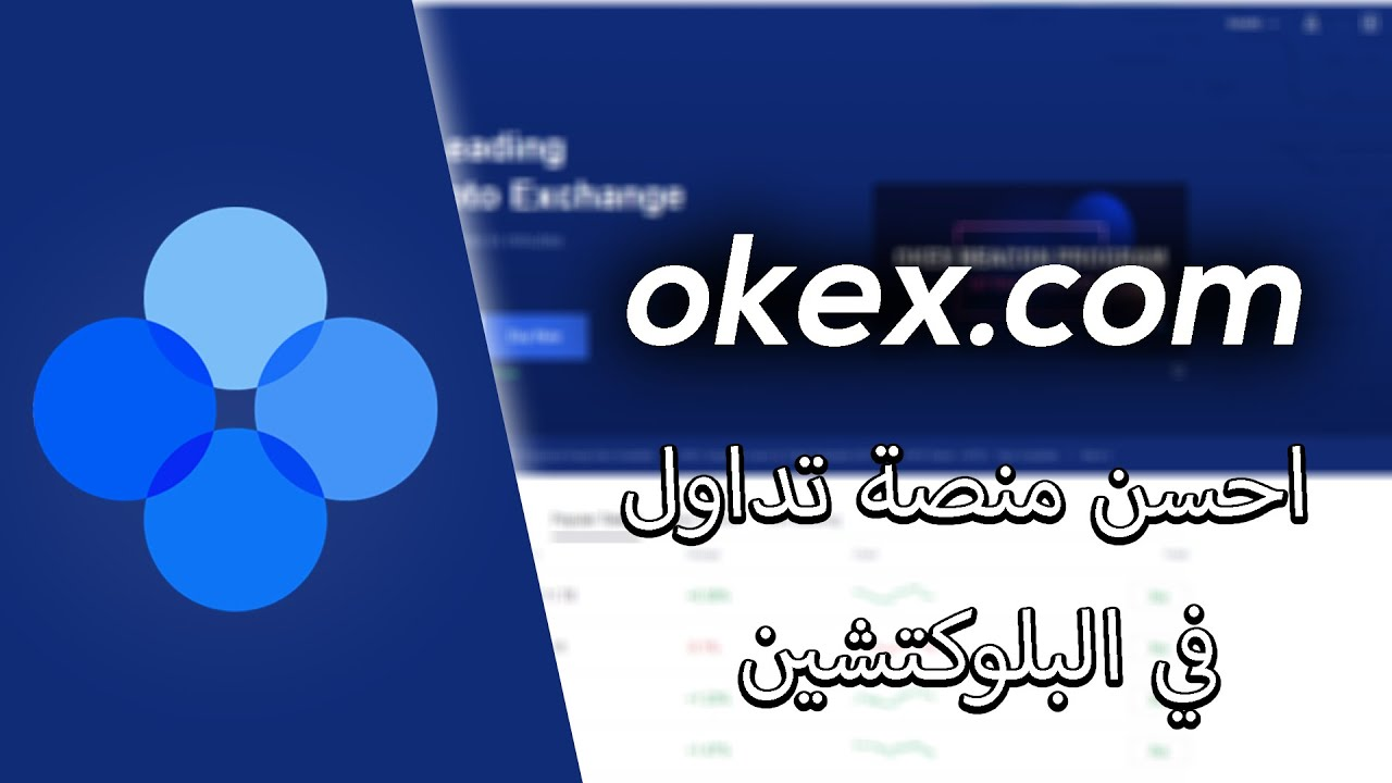 عرض لمدة محدودة ! : احصل على عدة مكافات مع اقوى منصة تداول في البلوكتشين OKEx!
