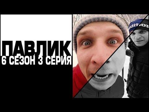 ПАВЛИК 6 сезон 3 серия (перезалив)