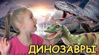 #Динозавры. Лучшее обучающее видео про динозавров. #ЭнниБенни