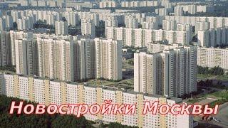 Новостройки Москвы ☭ СССР ☆ Документальный фильм ☭ Советский Союз ☆ Социалистический строй