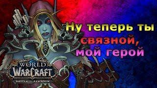 #431 ВОЙНА ШИПОВ: КАПРИЗЫ СИЛЬВАНЫ - Приключения в World of Warcraft