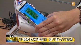 20151206 udn tv【財經新視界】手機錢包你最通