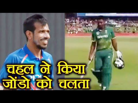 India vs South Africa 6th ODI : Zondo dismissed for 54 runs, Chahal strikes | वनइंडिया हिन्दी