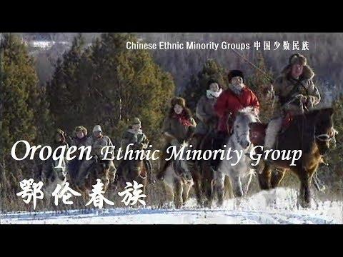 Oroqen Ethnic Minority Group 鄂伦春族