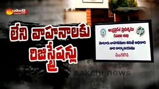 fake registrations in ap rto officials registering ghost vehicles in mangalagiri