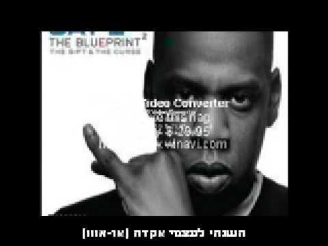 Jay-Z - Supa Ugly (Got MySelf A Gun) , HebSub מתורגם
