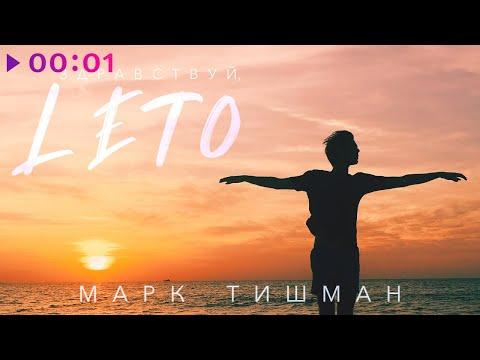 Марк Тишман - Здравствуй, ЛЕТО | Official Audio | 2020