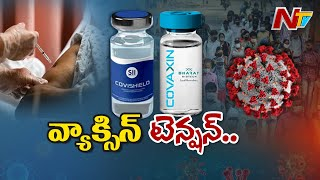 Special Focus on Fear in Health Workers over Corona Vaccination | Ntv