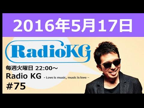Radio KG #075 2016年5月17日「最近、模様替えが大変!!」
