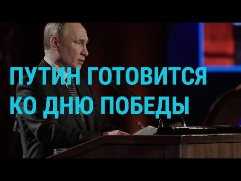 Путин о Холокосте | ГЛАВНОЕ | 23.01.20