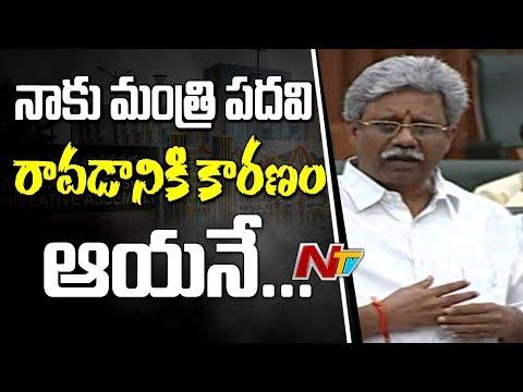 Manikyala Rao Emotional Speech @ AP Assembly Sessions 2018 || NTV