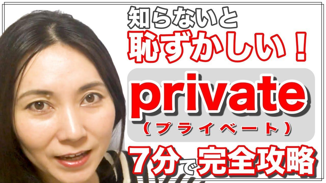 【英語 多義語】privateにこんなにたくさんの意味があるなんて!例文と一緒にマスターしましょう♪ - YouTube