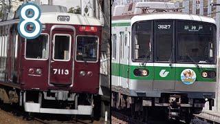 迷列車【中の人編】阪急の神戸市営地下鉄乗り入れ計画