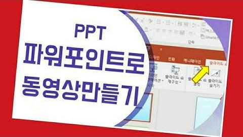 파워포인트(PPT)로 동영상 만들기! (녹화~동영상) 초간단!!