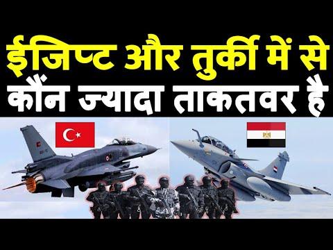 2021 में Turkey और Egypt के बीच Military Power के Comparison में कौन आगे है Egypt vs Turkey Army