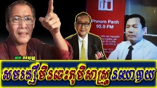 Khan sovan - Sam Rainsy doesn't know geopolitical, Khmer news today, Cambodia hot news, Breaking